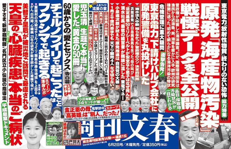 「週刊文春」2011年6月2日号中吊り広告