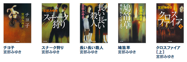 「チヨ子」の出版に合わせて新装版がリリースされた宮部みゆき作品