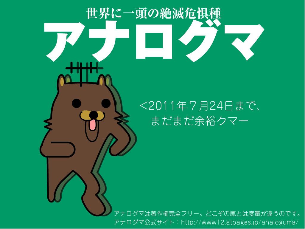 アナログマ(アナロ熊)