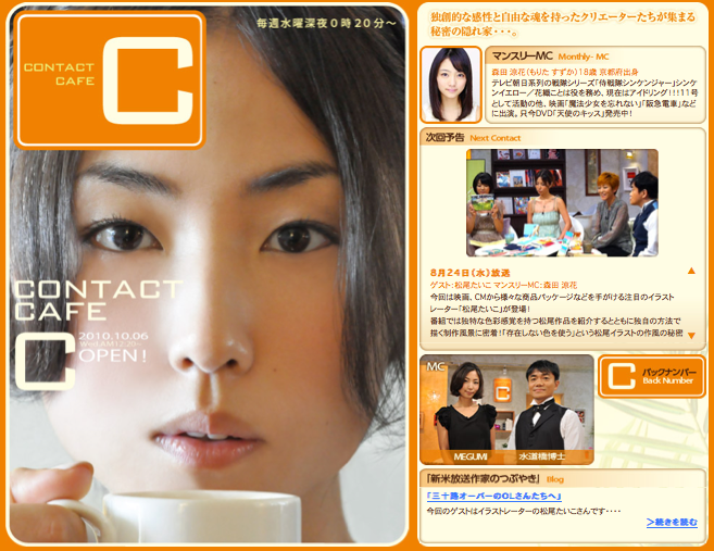 「CONTACT CAFE C」