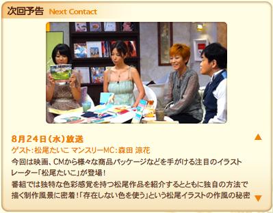 「CONTACT CAFE C」次回予告:松尾たいこ