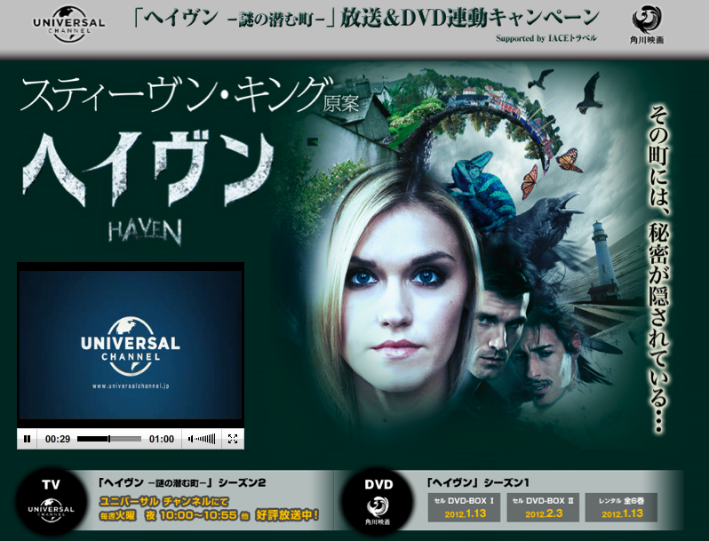 『「ヘイヴン -謎の潜む町-」放送&DVD連動キャンペーン』
