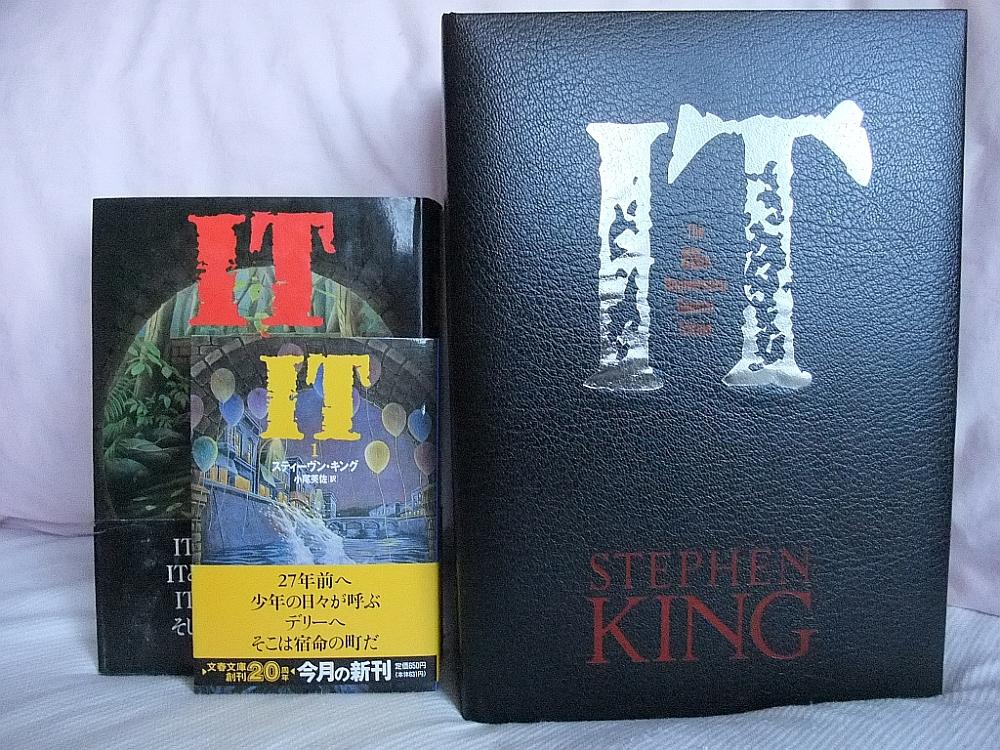 「IT」25周年記念750部限定版