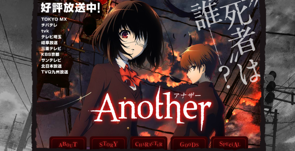 「Another(アナザー)」