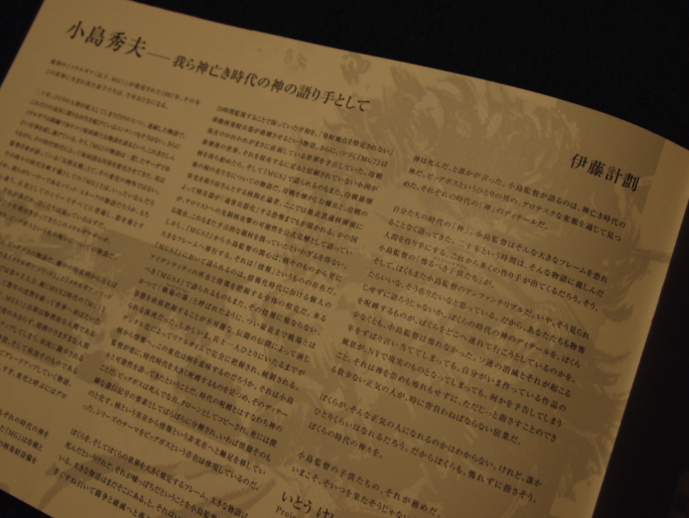 「小島秀夫---我ら神亡き時代の神の語り手として」伊藤計劃
