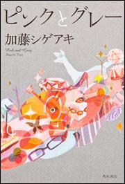 「ピンクとグレー」加藤シゲアキ