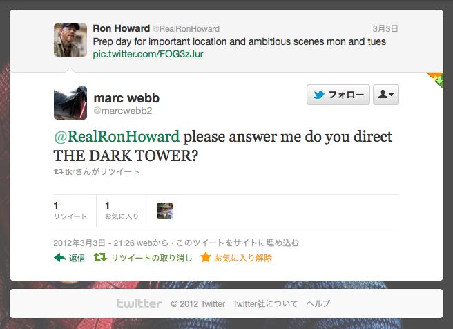 please answer me do you direct THE DARK TOWER?