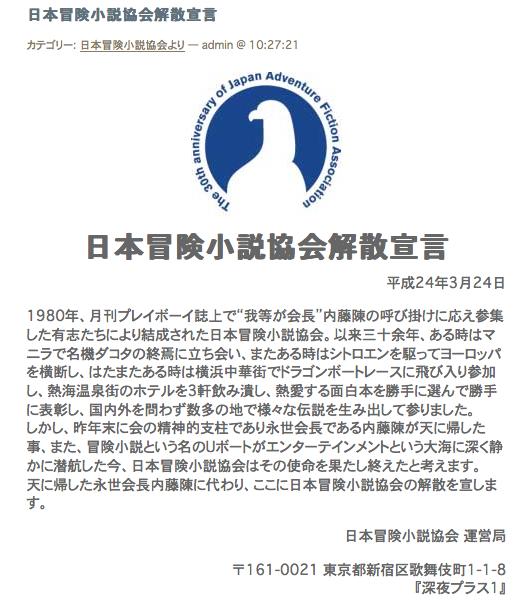 日本冒険小説協会解散宣言/スクリーンショット