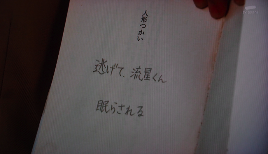 ロバート・A・ハインラインの「人形つかい」/「仮面ライダーフォーゼ」第31話「昴・星・王・国」より