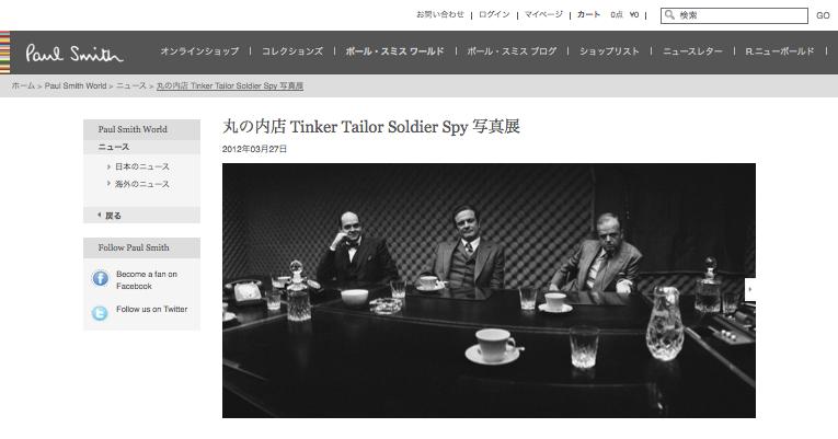 ポール・スミス丸の内店 Tinker Tailor Soldier Spy 写真展