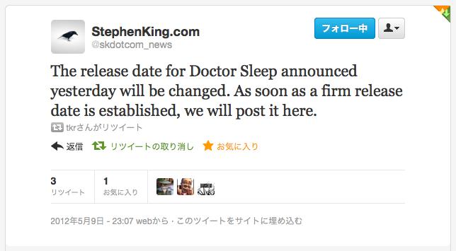「Doctor Sleep」出版予定日の訂正ツイート