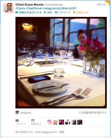 2012年6月17日のクロエ・グレース・モレッツのツイート