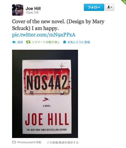 ジョー・ヒルが「NOS4A2」の表紙画像を公開