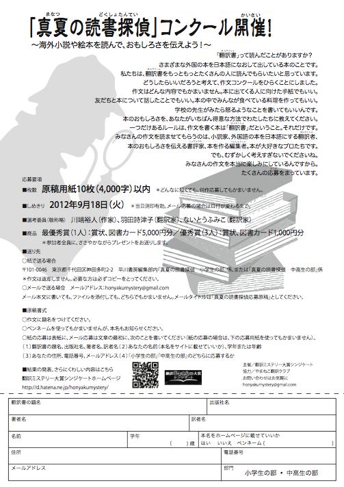 「真夏の読書探偵」作文コンクール
