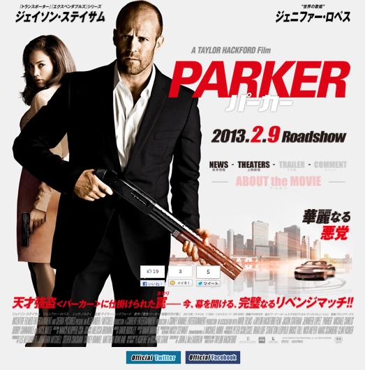 「PARKER/パーカー」公式サイト/スクリーンショット