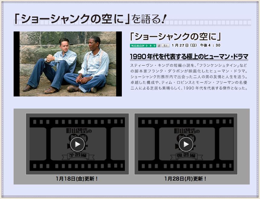 WOWOW限定動画「町山智浩の映画塾!」「ショーシャンクの空に」