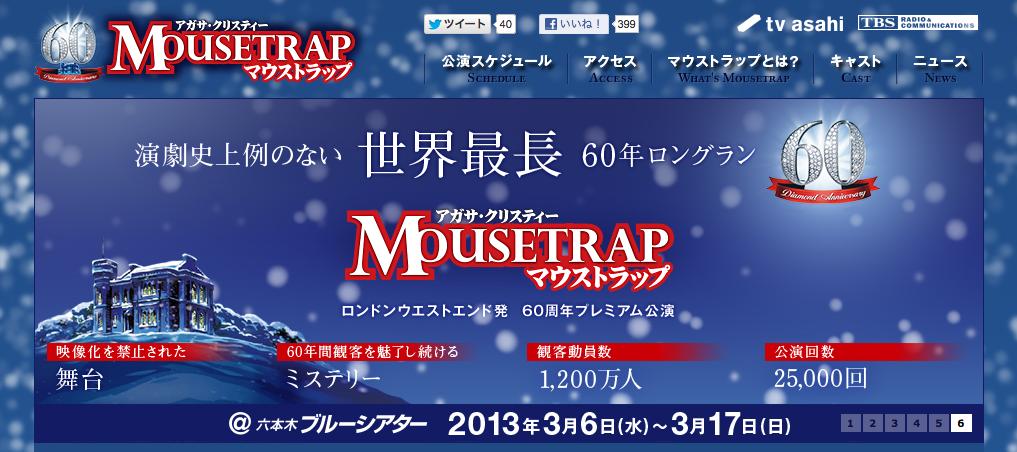 「マウストラップ(ねずみとり)」東京公演公式サイト/スクリーンショット