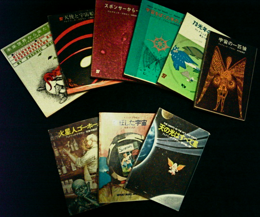 1970年代のフレドリック・ブラウンのSF文庫本