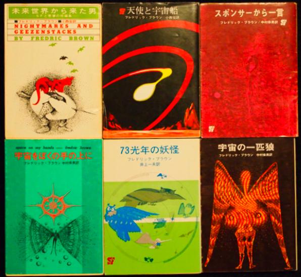 「未来世界から来た男」(創元SF文庫刊行第1弾)とフレドリック・ブラウンの作品群