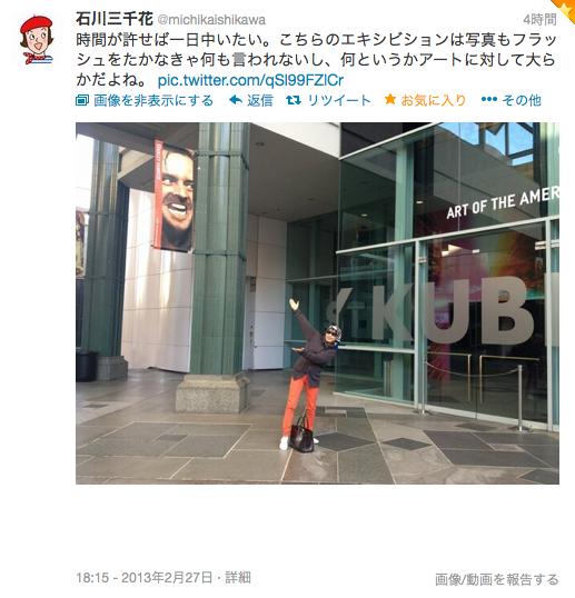 石川三千花「スタンリー・キューブリック展」を行く