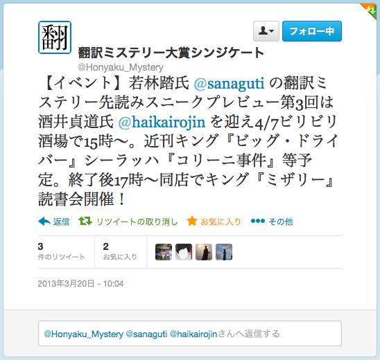 翻訳ミステリー大賞シンジケートのツイート