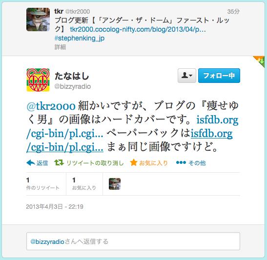 たなはし(@byzzyradio)さんのツイート