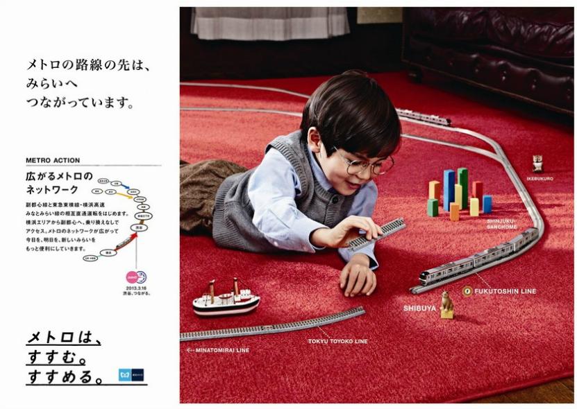 「メトロの路線の先は、みらいへつながっています。」/東京メトロ