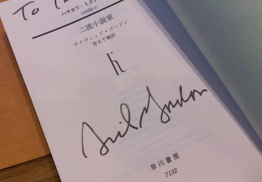 デイヴィッド・ゴードンのサイン入り「二流小説家」
