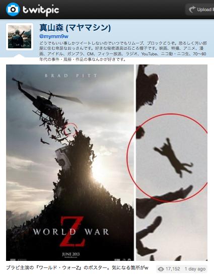 ワールド・ウォーZの画像 p1_20