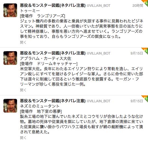 《悪役&モンスター図鑑(ネタバレ注意)》より