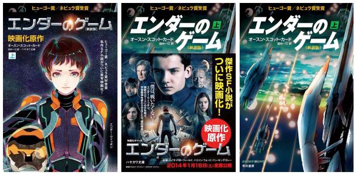 左から新訳版「エンダーのゲーム(上)」秋赤音のイラスト版、映画タイアップ版、通常版