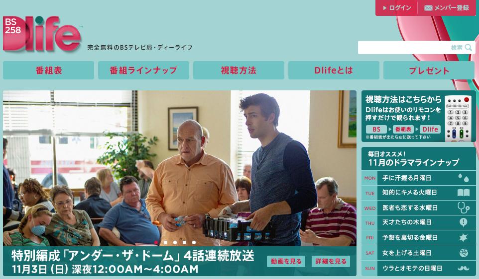 「アンダー・ザ・ドーム」4話連続放送