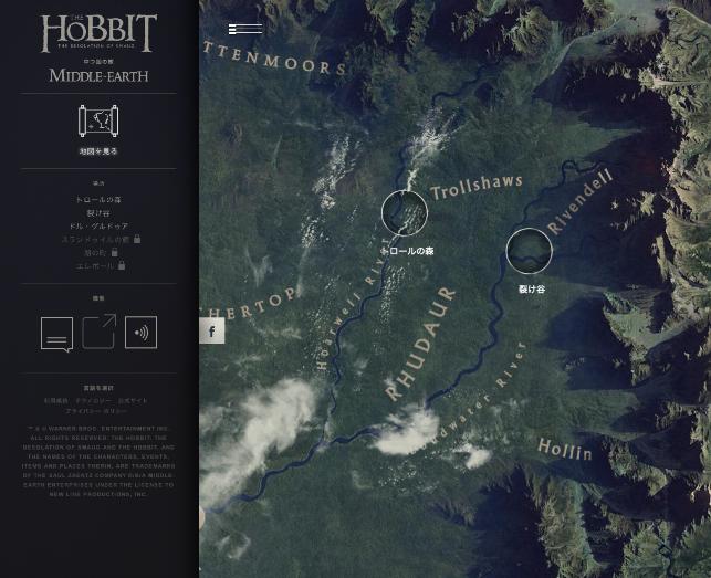 「Hobbit 中つ国の旅」