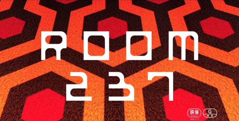 「ROOM237」