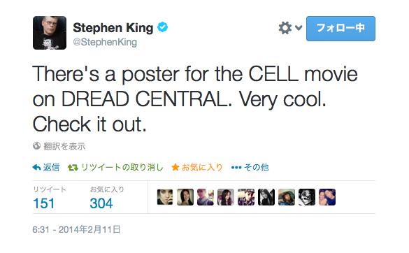 「セル」のポスターに関するキングのツイート