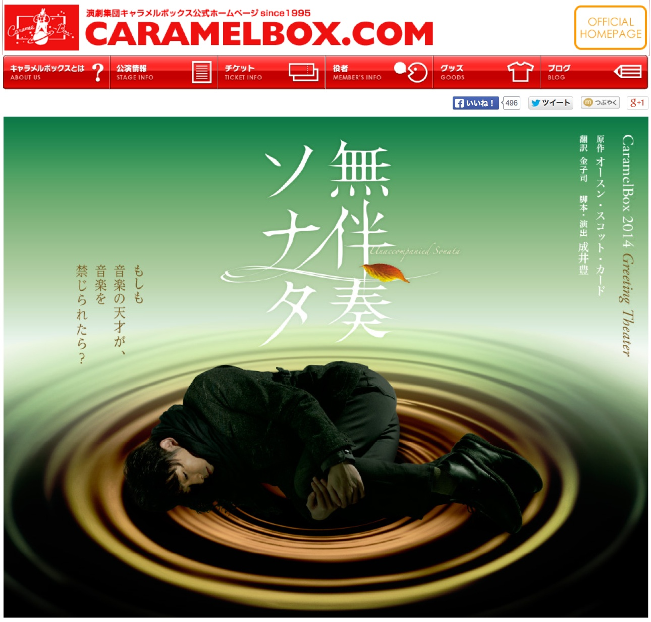 キャラメルボックス「無伴奏ソナタ」