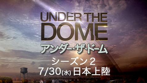 「アンダー・ザ・ドーム」シーズン2はhuluで7月30日配信開始