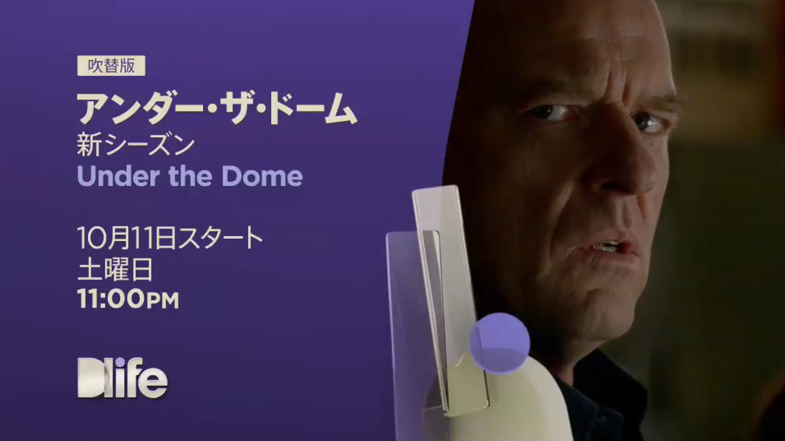 「アンダー・ザ・ドーム」シーズン2