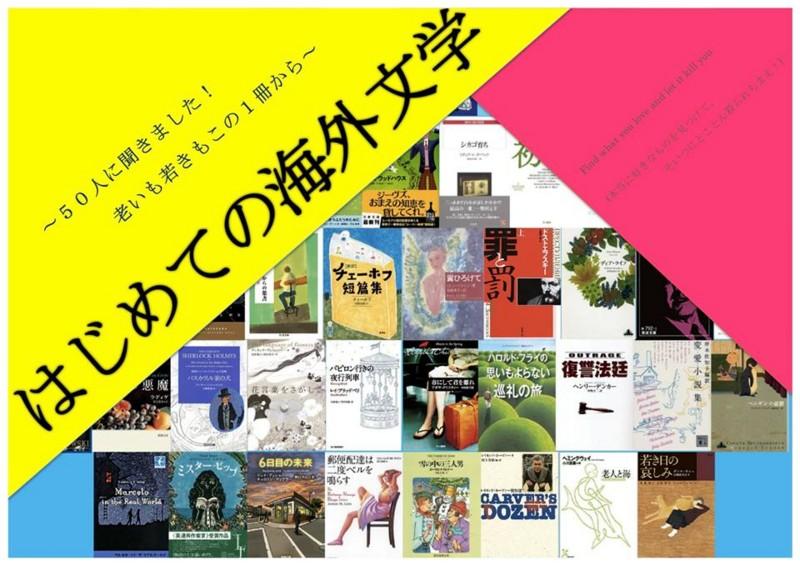 『50人に聞きました!老いも若きもまずはこの1冊から はじめての海外文学フェア』