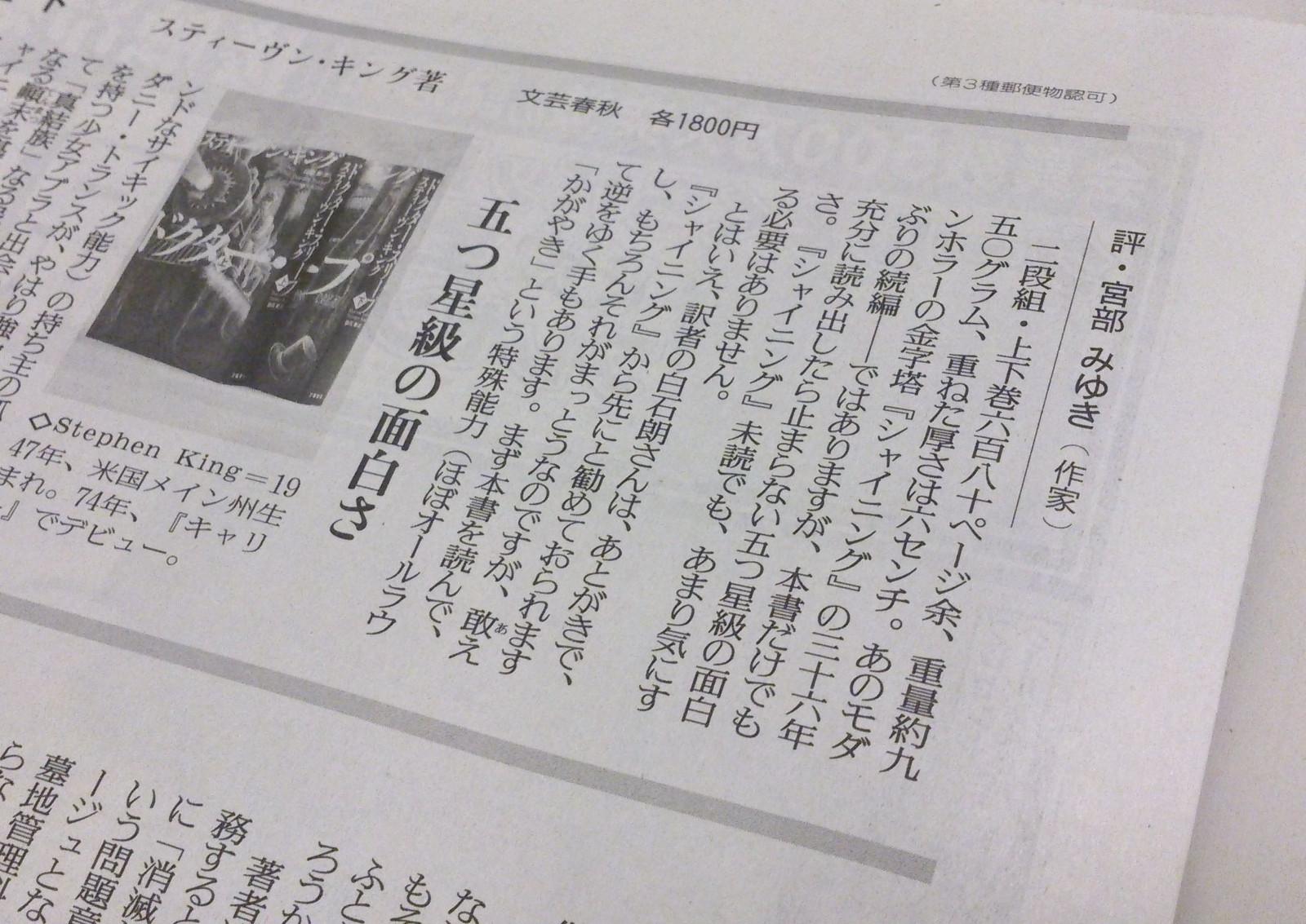 2015年7月12日「讀賣新聞」掲載の宮部みゆきによる「ドクター・スリープ」評