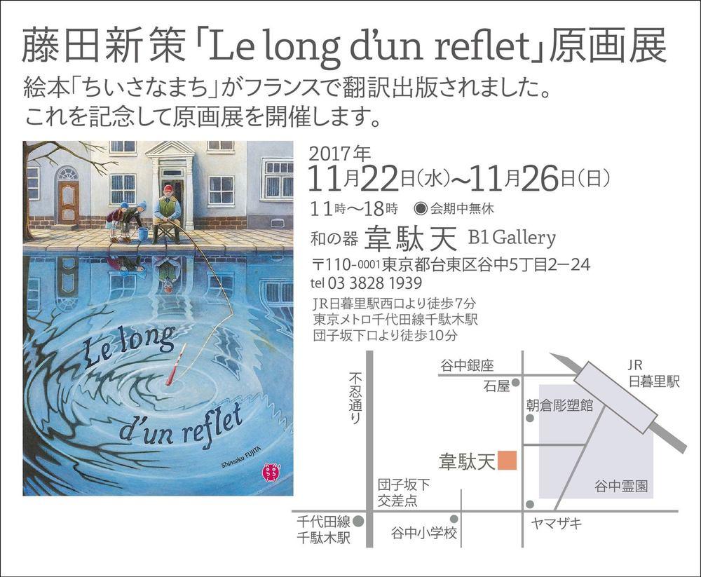 藤田新策「Le long d'un reflet」原画展