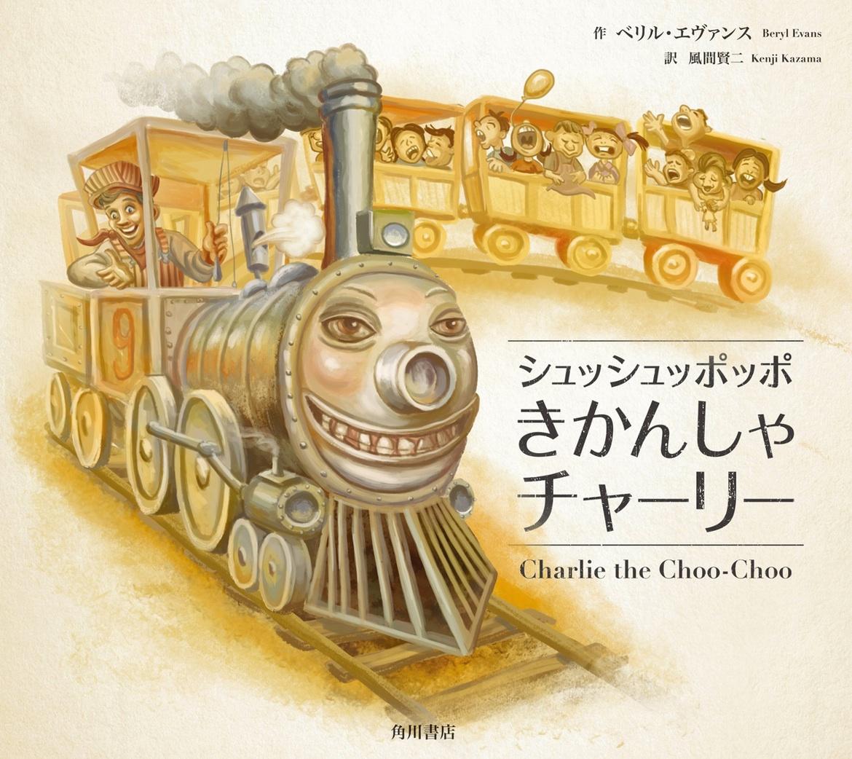 Charliethechoochoo