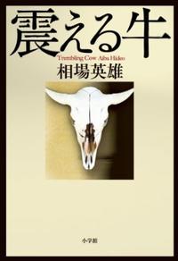 「震える牛」